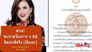 """""""ชัดแล้ว! ilaw ยืนยันพบสิ่งผิดปกติ """"พระราชโองการ"""" ฉบับเร่งรีบ by ดร. เพียงดิน รักไทย 13 ก.พ. 62"""