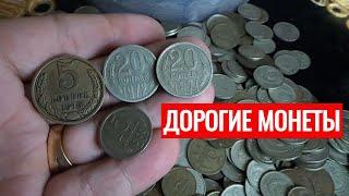 обзор Монеты мелочь СССР цена на монеты СССР редкие монеты СССР дорогие монеты СССР каталог цен