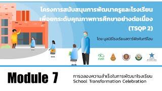 Module 7 - การทบทวนผลลัพธ์ที่เกิดขึ้นจากการพัฒนาโรงเรียน
