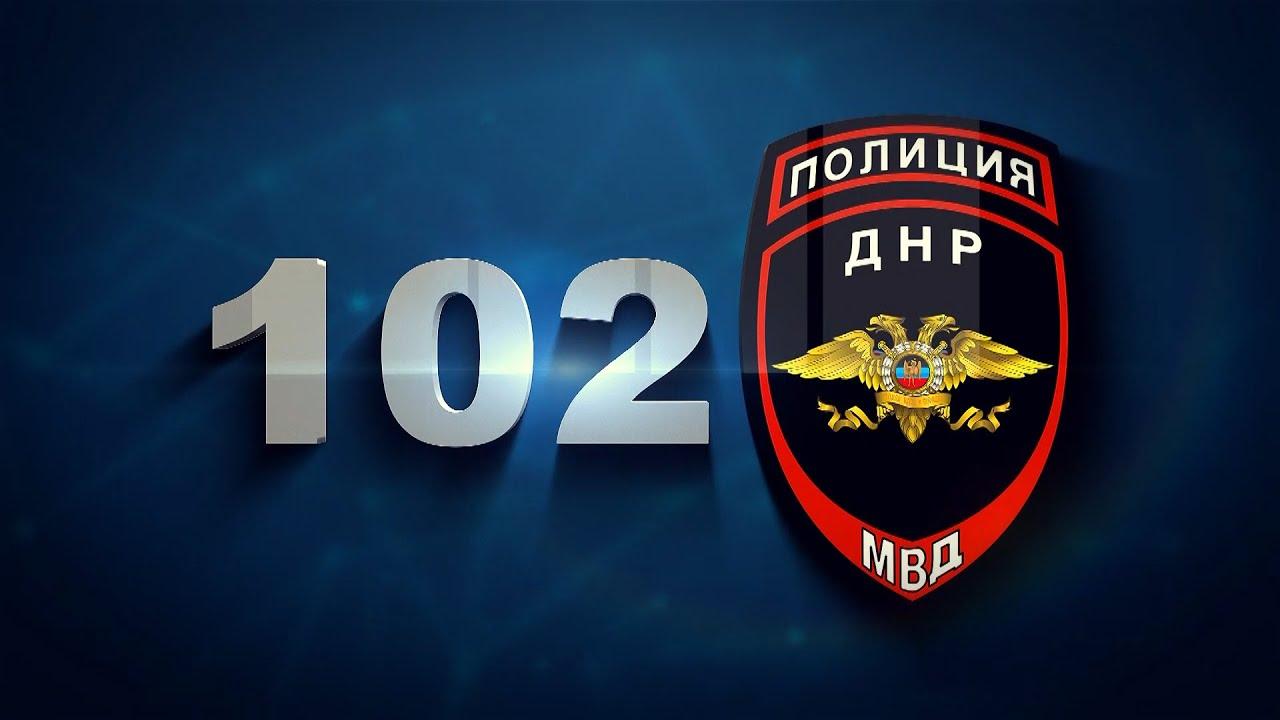 """Телепрограмма МВД ДНР """"102"""" от 28.08.2021 г."""