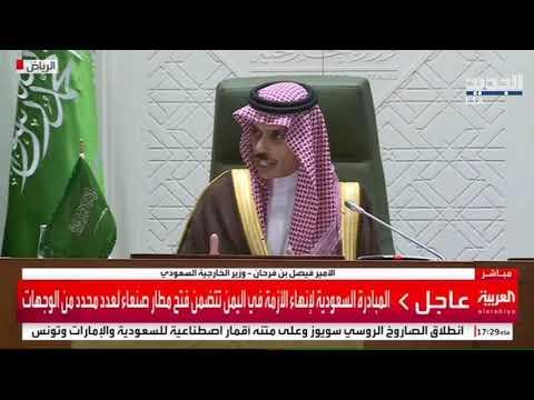 مبادرة المملكة لإنهاء الأزمة في اليمن.. سطر جديد في مساعي السلام