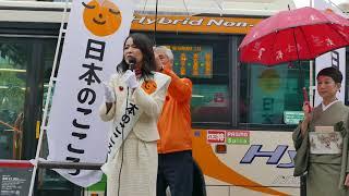 日本のこころ赤尾由美候補秋葉原街頭演説20171021