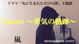 【フル歌詞付き】 Doors ~勇気の軌跡~ (ドラマ『先に生まれただけの僕』主題歌) - 嵐 (monogataru cover)