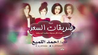 اغاني حصرية شيلة صديقات السعد | اداء احمد اللميع | مهداه لكل صديقه مخلصه لصديقتها تحميل MP3