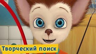 Творческий поиск 🎨 Барбоскины 🎬 Сборник мультфильмов 2019