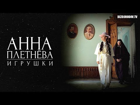 """Backstage: Съёмки клипа Анны Плетнёвой на песню """"Игрушки"""""""