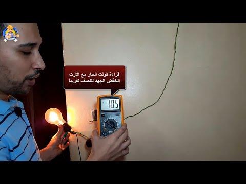 علم الكهرباء / ازاى افحص مقاومة الارضى بدون جهاز الميجر I هيثم سعيد