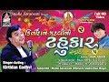 KIRTIDAN GADHVI NO TAHUKAR 5 | Nonstop garba part 2 | FULL HD VIDEO