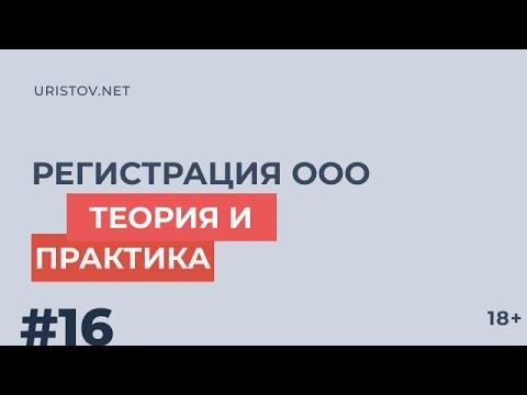 Практические и теоретические аспекты регистрации ООО