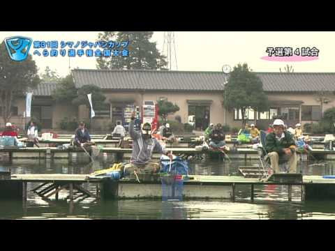 第31回 シマノジャパンカップ へら釣り選手権全国大会