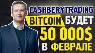 #CashberyTrading  Bitcoin БУДЕТ СТОИТЬ 50 000$ В ФЕВРАЛЕ / ЗАРАБОТАЙ СВОЙ ПЕРВЫЙ МИЛЛИОН