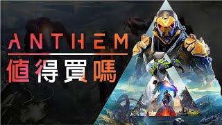 【Anthem】值得買嗎?