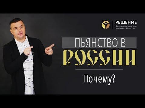 Предпосылки употребления в России   Пьянство в России