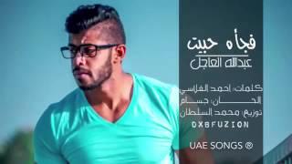 فجأه حبيت عبدالله العاجل تحميل MP3