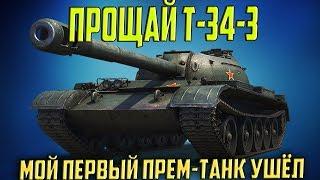 СРОЧНО ПОЛУЧИ Т-34-3! СУПЕР ХАЛЯВА НА ПРЕМИУМ ТАНК!