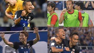 祝ロシアW杯出場決定ハイライト!日本VSオーストラリアサッカー日本代表