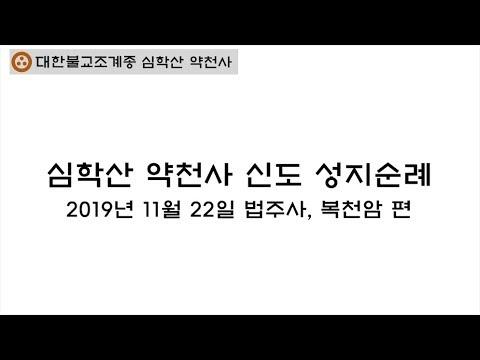 [성지순례] 심학산 약천사 신도 법주사, 복천암 성지순례(191122)