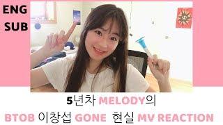 ENG REACTION | BTOB LEE CHANG SUB GONE MV MELODY REACTION 비투비 이창섭 솔로 뮤직비디오 현실 리액션
