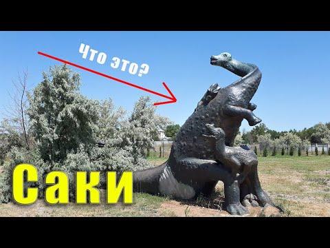 Крым город Саки. Обзорная прогулка и любопытная история про герб города, или причём тут динозавры.