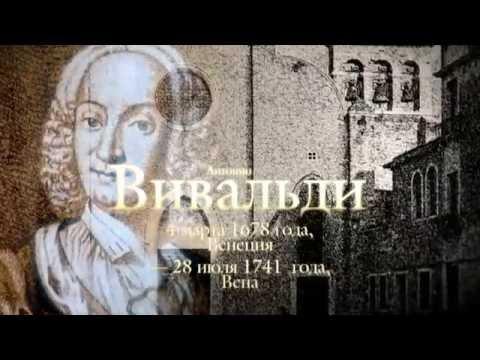 Вивальди & Моцарт. Времена года. Маленькая ночная серенада | Прямая трансляция концерта 06.07.2016