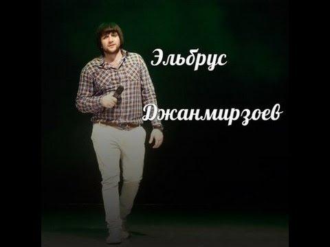 Эльбрус Джанмирзоев Свела с ума