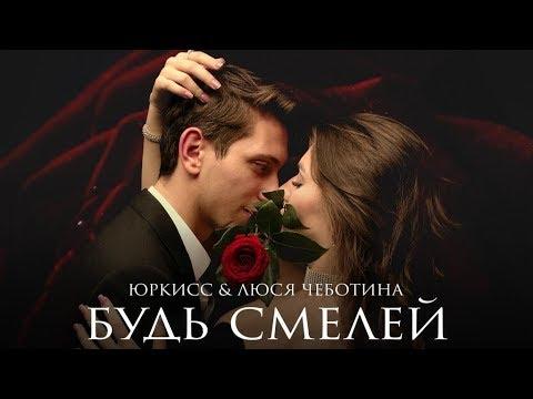 ЮрКисс & Люся Чеботина — Будь смелей