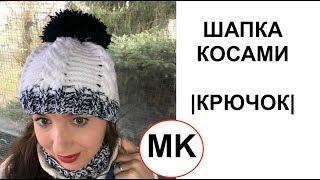 МК: ШАПКА КОСАМИ + СНУД |вязание крючком