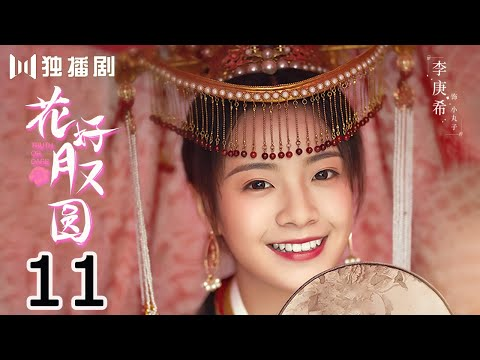 , title : '【FULL】花好月又圆EP11 💗Truth or Dare(李庚希、黄俊捷、孙安可、丁嘉文)