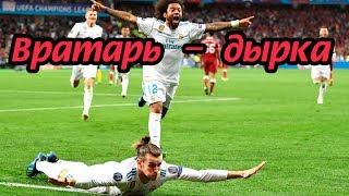 Что дала эта победа Реалу?