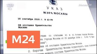 Собянин отправил в отставку правительство Москвы - Москва 24
