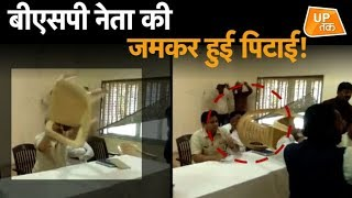 BSP नेता की हुई जमकर पिटाई!