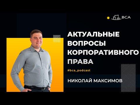 Актуальные вопросы корпоративного права. Адвокат Николай Максимов - n0va5Yqn9rs