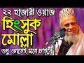 Bangla waz sayed nazrul islam new waz 2018   bd waz mahfil bangla 2017   islamic waz bangla mahfil