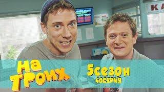 На троих 5 сезон 40 серия | Лучшие Блогеры думают с чего начать ютуб канал? Вло, ictv, Украина