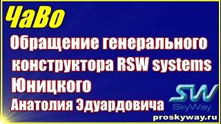 Юницкий Анатолий Эдуардович Обращение генерального конструктора RSW systems