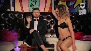 """Интернет-Шоу """"Ночной контакт"""". Премьера с 25 января. Каждый четверг в 20:00."""