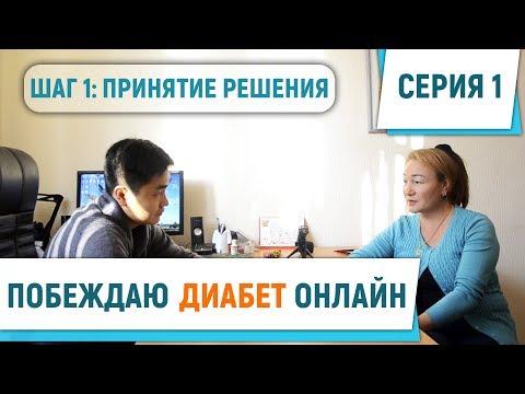 Инсулин для спортсменов видео