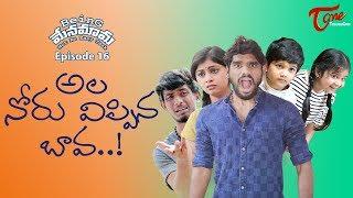 Being Menamama | Telugu Comedy | Epi #16 | Ala Noru Vippina Bava | Ram Patas | TeluguOne Originals