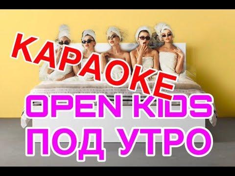 Опен Кидс - Под Утро КАРАОКЕ_пиано