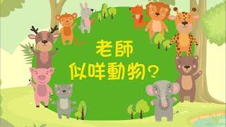 嶺南LIFE畢業生分享《第四集:老師似咩動物?》