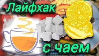 Смотреть онлайн Как одновременно сделать чай сладким, подкисленным и охлажденным
