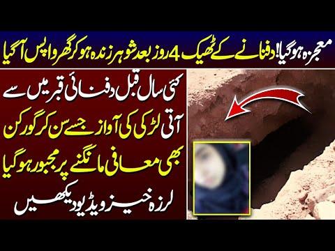 پاکستانی لڑکی کی قبر میں تلاوت کر رہی تھی، سنسانی خیز ویڈیو دیکھں