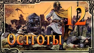 Total War Attila Остготы - Витерций, Который Смог #12