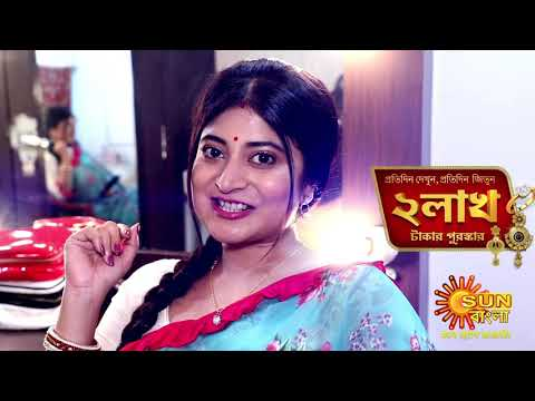 Sun Bangla | Watch & Win Contest | Aye Khuku Aye Promo