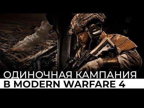 В Modern Warfare 4 БУДЕТ ОДИНОЧНАЯ КАМПАНИЯ
