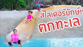สไลเดอร์ยักษ์!! กล่องกระดาษ 📦 ในทะเล สุดอลังการ| พี่ใยบัว น้องใยไหม Fun Family