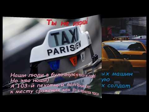 ТЫ НЕ ПОВЕРИШЬ!.Но.....армия ездила на такси)))