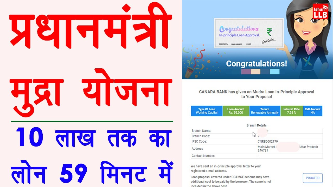 How to Make An Application For Mudra Loan Online 2020 - mudra loan use online psb loans in 59 minutes in hindi thumbnail