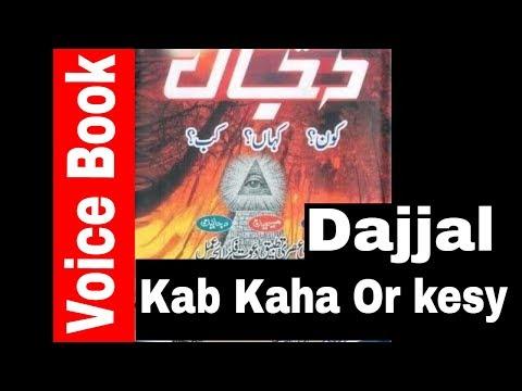 dajjal kab kahan aur kaise - history of dajjal In urdu - Urdu Novel Reader
