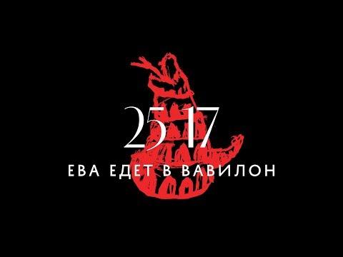 ", title : '25/17 ""Ева едет в Вавилон"" (фильм-концерт) 2017'"